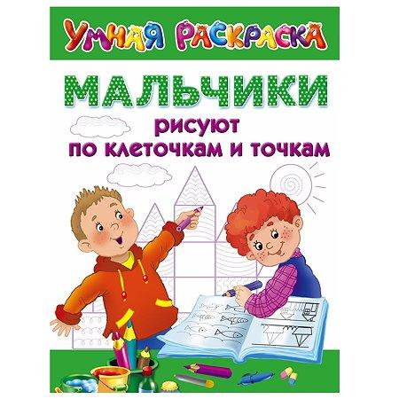 Книга АСТ Мальчики рисуют по клеточкам и точкам