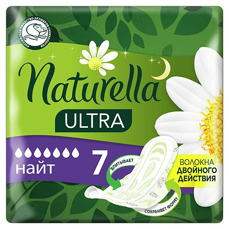 Прокладки NATURELLA Ultra Night 7шт