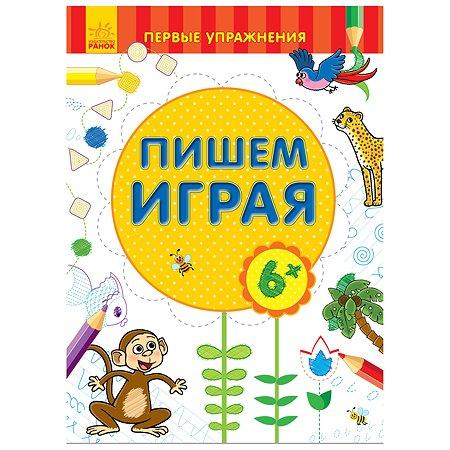 Книга РАНОК Пишем играя от 6+ Первые упражнения
