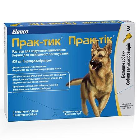 Препарат инсектоакарицидный для собак Elanco Прак-тик раствор 5мл 3пипетки
