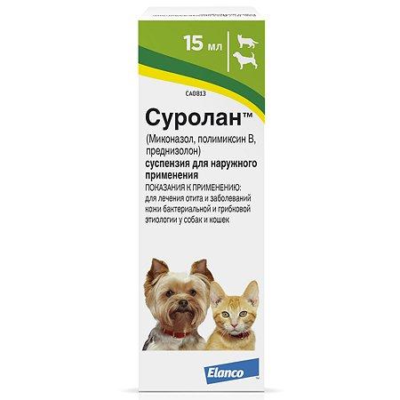 Препарат антигрибковый/антимикробный для собак и кошек Elanco Суролан 15мл