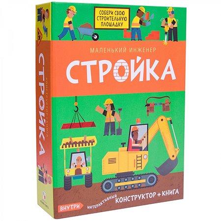 Книга и конструктор Мозаика-Синтез Маленький инженер Стройка