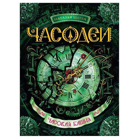 Книга Росмэн Часодеи 3 Часовая башня