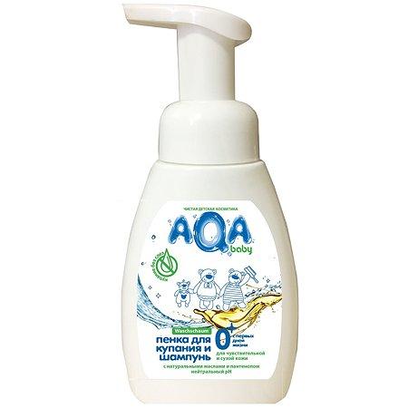 Пенка и шампунь AQA baby для чувствительной кожи 250мл