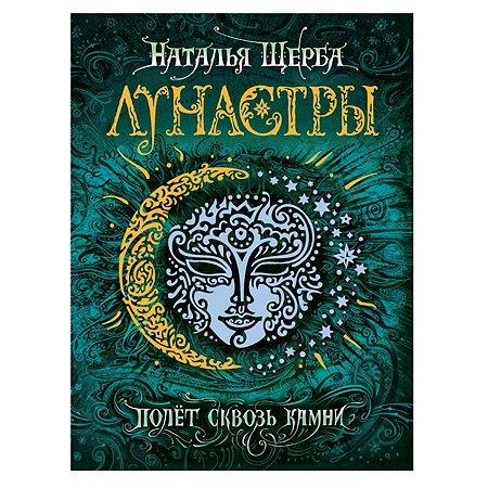 Книга Росмэн Лунастры 2 Полет сквозь камни