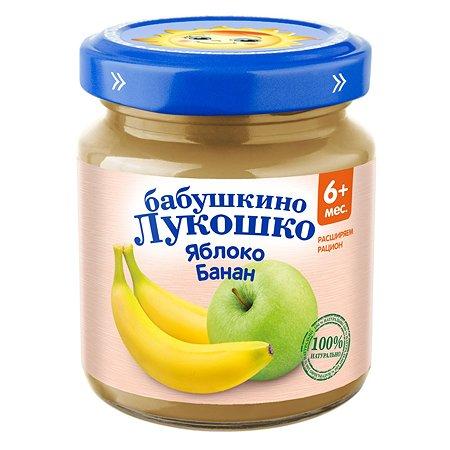 Пюре Бабушкино лукошко яблоко-банан для детей с 6 месяцев 100 г
