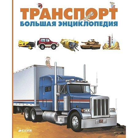 Большая энциклопедия Clever Транспорт.  078