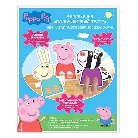 Аппликация Свинка Пеппа пальчиковый театр