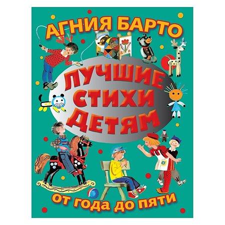 Сборник АСТ Лучшие стихи детям от 1 до 5