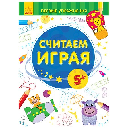 Книга РАНОК Считаем играя 5+ Первые упражнения