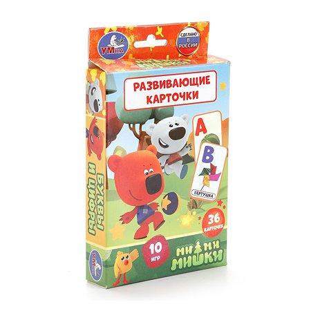 Карточки развивающие УМка Ми-ми-мишки (36 карточек)