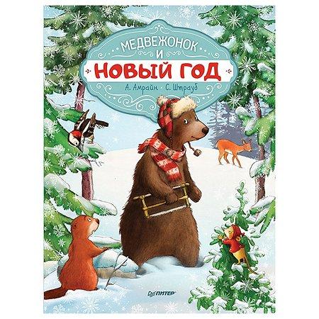 Книга ПИТЕР Медвежонок и Новый год