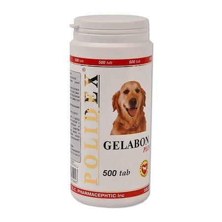 Витамины для собак Polidex Гелабон плюс 500таблеток