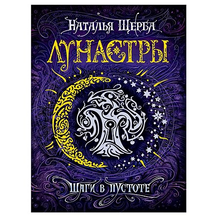 Книга Росмэн Лунастры 3 Шаги в пустоте