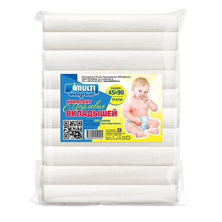 Вкладыши MULTI-DIAPERS марлевые 45*90см 10шт