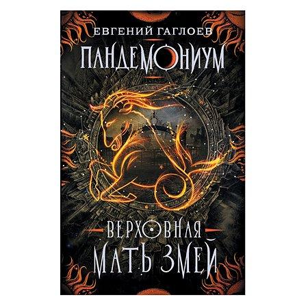 Книга Росмэн Пандемониум 2 Верховная мать змей