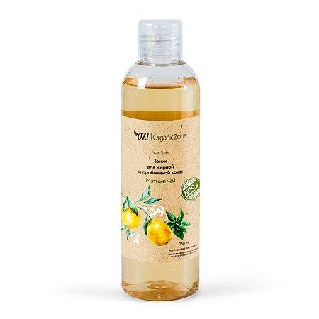 Тоник OrganicZone для жирной и проблемной кожи Мятный чай 250мл