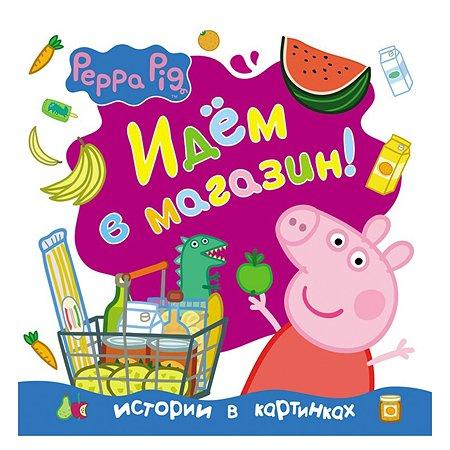 Идём в магазин! Росмэн Свинка Пеппа.