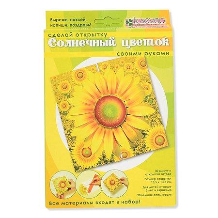 Набор для изготовления открытки КЛЕVЕР Солнечный цветок