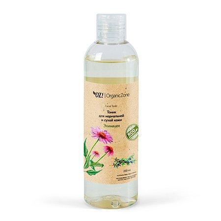 Тоник OrganicZone для нормальной и сухой кожи Эхинацея 250мл