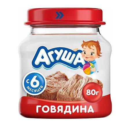 Пюре Агуша говядина 80 г с 6 месяцев