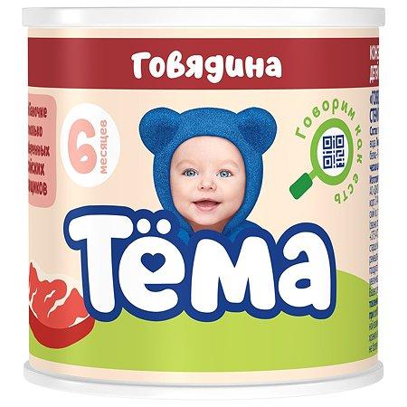 Пюре Тёма Говядина 100 г