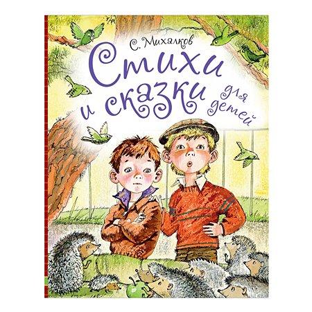 Книга АСТ Стихи и сказки для детей