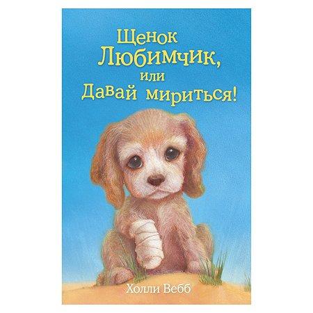 Книга Эксмо Щенок Любимчик или Давай мириться