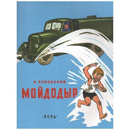 Книга Издательство Речь Мойдодыр