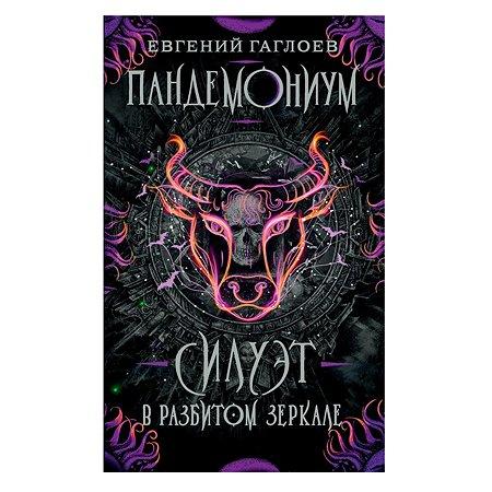 Книга Росмэн Пандемониум 6 Силуэт в разбитом зеркале