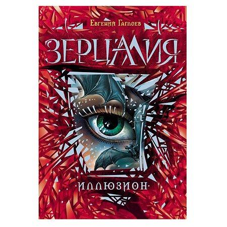 Книга Росмэн Зерцалия 1 Иллюзион