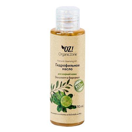 Гидрофильное масло OrganicZone для жирной кожи Эвкалипт и бергамот