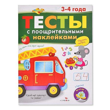 Тесты с поощрительными наклейками Стрекоза 3-4 года Из каких ягод варят варенье Научись считать Какой еще транспорт ты знаешь Наклей Вот это да