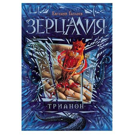 Книга Росмэн Зерцалия 2 Трианон