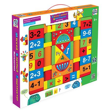 Игра настольная Kribly Boo Основы математики конструктор мягкий блочный