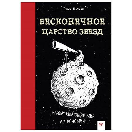 Книга ПИТЕР Бесконечное царство звезд Захватывающий мир астрономии