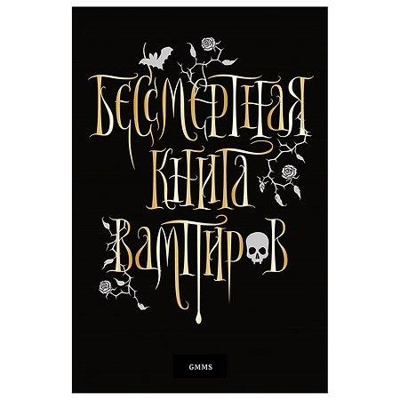 Книга ПИТЕР Бессмертная книга вампиров