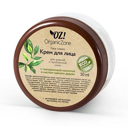 Крем для лица OrganicZone с гиалуроновой кислотой и маслом чайного дерева для жирной и проблемной кожи 50мл