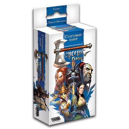 Игра настольная Hobby World Берсерк Герои Стартовый набор Синий 1645