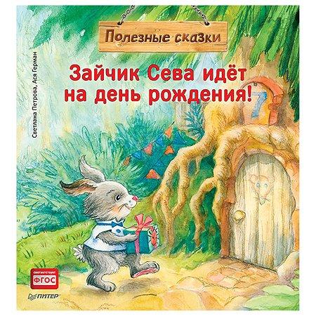 Книга ПИТЕР Зайчик Сева идет на день рождения Полезные сказки
