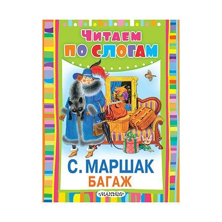 Книга АСТ Читаем по слогам Багаж С. Маршак