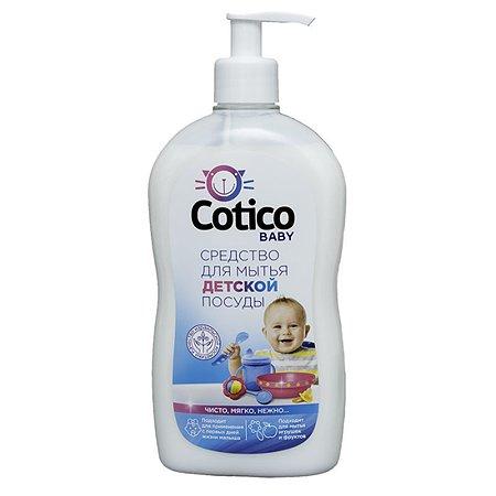 Средства для мытья посуды COTICO 500 мл