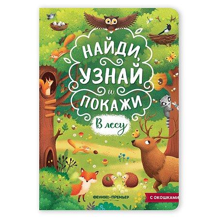 Книжка с окошками Феникс Премьер В лесу