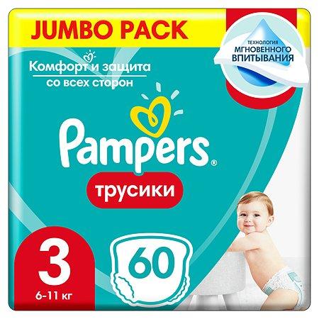 Подгузники-трусики Pampers Pants 3 6-11кг 60шт
