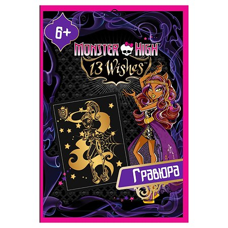 Гравюра Monster High Клодин Вульф