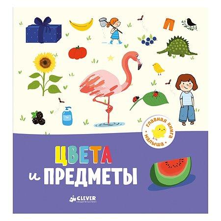 Книга Clever ГКМ.Главная книга малыша. Цвета и предметы/Бессон А.