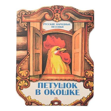 Книга Издательство Речь Петушок в окошке. Русские народные песенки