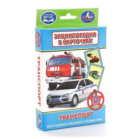 Карточки развивающие УМка Транспорт (36 карточек)