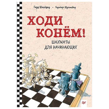 Книга ПИТЕР Ходи конем Шахматы для начинающих
