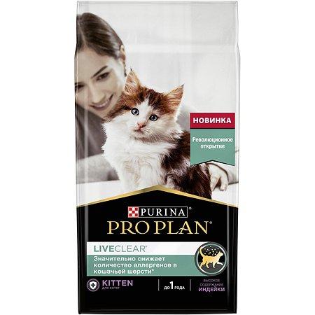 Корм для котят PROPLAN Live Clear индейка 1.4кг